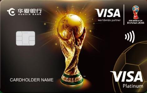 华夏Visa精英足球白金信用卡怎么申请办理?年费是多少?怎么免年费?插图