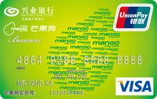 兴业芒果旅行卡怎么申请办理?年费是多少?怎么免年费?插图