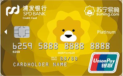 浦发银行苏宁易购联名卡怎么申请办理?年费是多少?怎么免年费?插图