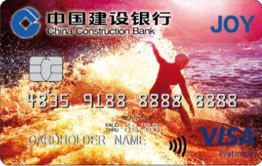 建行龙卡JOY VISA标准白金卡怎么申请办理?年费是多少?怎么免年费?插图