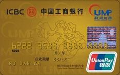 工商牡丹移动支付卡(银联,人民币,金卡)怎么申请办理?年费是多少?怎么免年费?插图