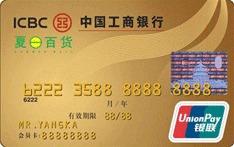 工商牡丹夏日百货联名卡(银联,人民币,金卡)怎么申请办理?年费是多少?怎么免年费?插图