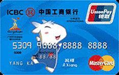 """工商工银""""阿祥""""亚运卡怎么申请办理?年费是多少?怎么免年费?插图"""