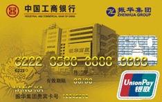 工商牡丹振华联名卡(银联,人民币,金卡)怎么申请办理?年费是多少?怎么免年费?插图
