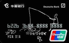 华夏缤纷童心大发TX02卡怎么申请办理?年费是多少?怎么免年费?插图