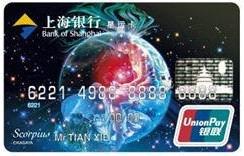 """上海银行""""星运卡"""")天蝎座)怎么申请办理?年费是多少?怎么免年费?插图"""