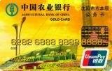 农行辽宁沈阳预算单位公务卡(银联,人民币,金卡)怎么申请办理?年费是多少?怎么免年费?插图