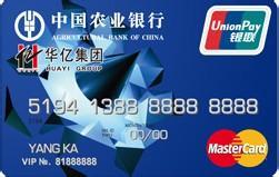 农行金穗华亿联名卡(银联+Mastercard,人民币+美元,金卡)怎么申请办理?年费是多少?怎么免年费?插图