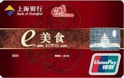 上海银行e美食联名卡怎么申请办理?年费是多少?怎么免年费?插图