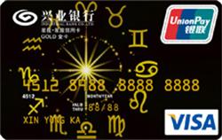 兴业星夜星座VISA标准卡怎么申请办理?年费是多少?怎么免年费?插图