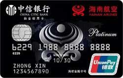 中信银行海航IC信用卡怎么申请办理?年费是多少?怎么免年费?插图