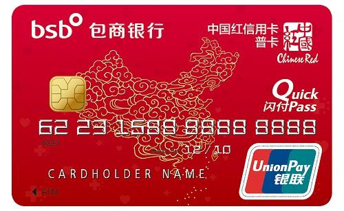 包行中国红主题信用卡怎么申请办理?年费是多少?怎么免年费?插图