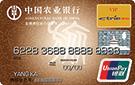 农行金穗携程旅行信用卡(银联,人民币,金卡)怎么申请办理?年费是多少?怎么免年费?插图