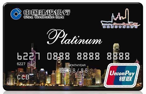 建行龙卡香港精彩旅游卡(银联,人民币,白金卡)怎么申请办理?年费是多少?怎么免年费?插图