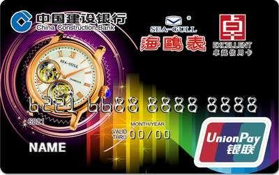 建行天津海鸥卓越信用卡(银联,人民币,普卡)怎么申请办理?年费是多少?怎么免年费?插图
