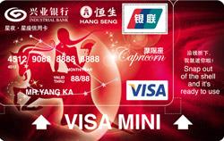 兴业星夜星座VISA mini摩羯座卡怎么申请办理?年费是多少?怎么免年费?插图