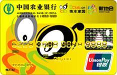 农行金穗珠水新地联名贷记卡(银联,人民币,金卡)怎么申请办理?年费是多少?怎么免年费?插图