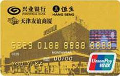 兴业天津友谊联名卡怎么申请办理?年费是多少?怎么免年费?插图