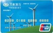 兴业中国低碳卡-风车版怎么申请办理?年费是多少?怎么免年费?插图