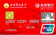 北京银行公务卡(银联,人民币,普卡)怎么申请办理?年费是多少?怎么免年费?插图