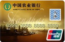 农行金穗上海旅游卡(银联,人民币,金卡)怎么申请办理?年费是多少?怎么免年费?插图