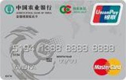 农行金穗锦宸联名卡(银联+MasterCard,人民币+美元,金卡)怎么申请办理?年费是多少?怎么免年费?插图