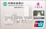 农行金穗江南联名信用卡(银联,人民币,普卡)怎么申请办理?年费是多少?怎么免年费?插图