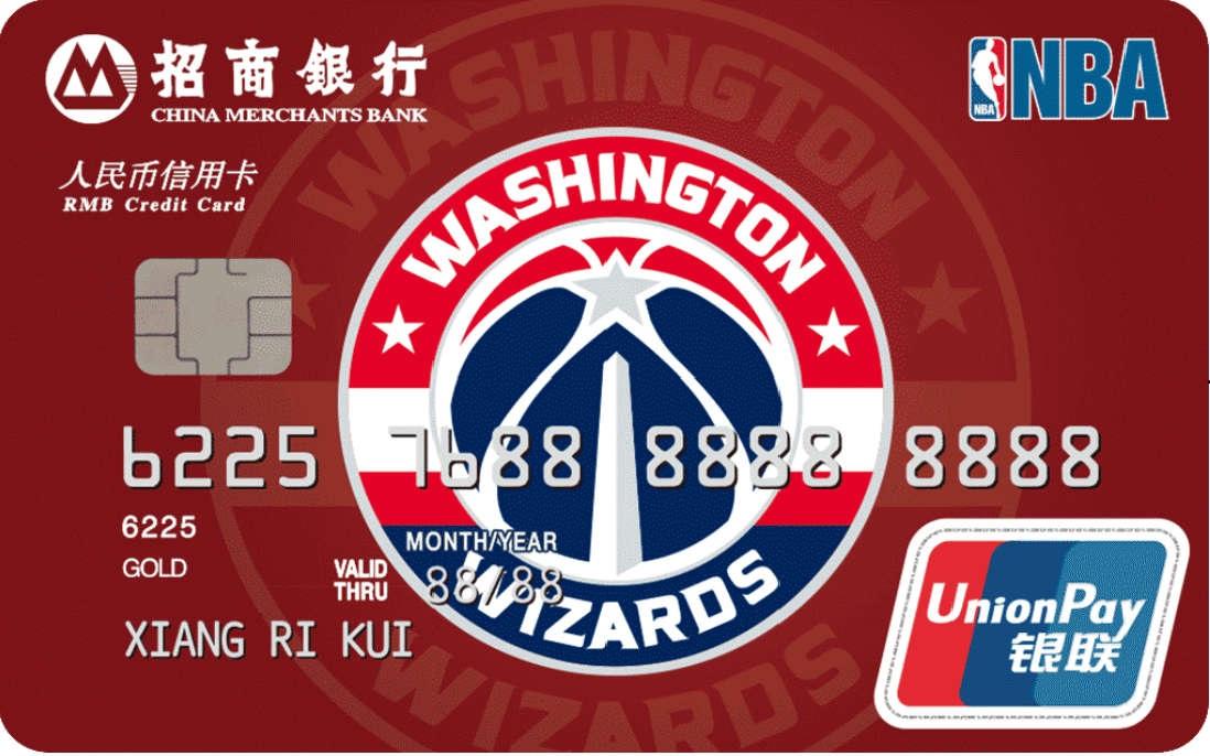 招商银行NBA联名卡奇才球队卡怎么申请办理?年费是多少?怎么免年费?插图