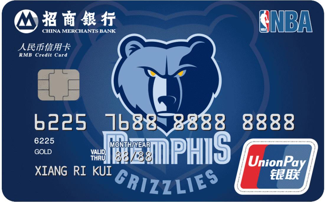 招商银行NBA联名卡灰熊球队卡怎么申请办理?年费是多少?怎么免年费?插图