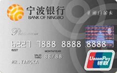 宁波银行汇通白金卡怎么申请办理?年费是多少?怎么免年费?插图