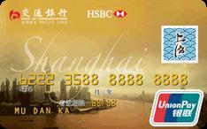 交行上海旅游卡(银联,人民币,金卡)怎么申请办理?年费是多少?怎么免年费?插图