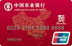 """农行金穗""""中国红""""慈善贷记卡(银联,人民币,普卡)怎么申请办理?年费是多少?怎么免年费?插图"""