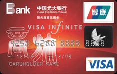 光大阳光商旅信用卡(银联+VISA,人民币+美元,无限卡)怎么申请办理?年费是多少?怎么免年费?插图