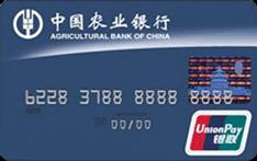 农行金穗银联标准IC信用卡(银联,人民币,普卡)怎么申请办理?年费是多少?怎么免年费?插图