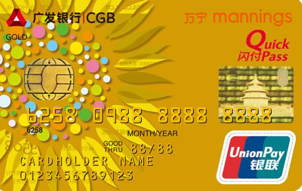 广发万宁信用卡(银联,人民币,金卡)怎么申请办理?年费是多少?怎么免年费?插图
