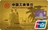 工商牡丹天涯卫士信用卡(银联,人民币,金卡)怎么申请办理?年费是多少?怎么免年费?插图