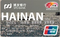 浦发海南旅游金卡怎么申请办理?年费是多少?怎么免年费?插图