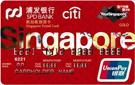 浦发新加坡旅游金卡怎么申请办理?年费是多少?怎么免年费?插图