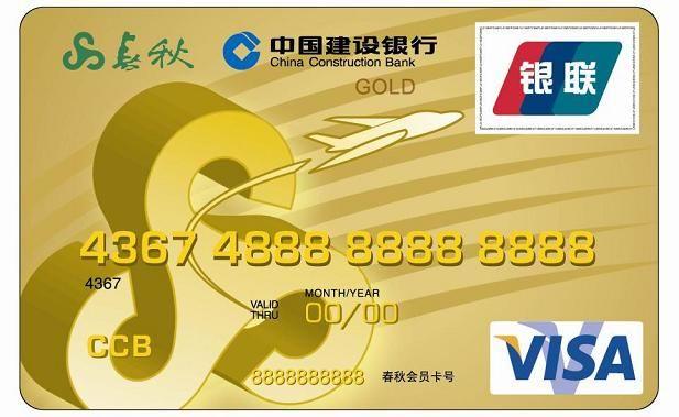 建行春秋龙卡(银联+VISA,人民币+美元,金卡)怎么申请办理?年费是多少?怎么免年费?插图