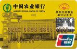 农行金穗抚州公务卡(银联,人民币,金卡)怎么申请办理?年费是多少?怎么免年费?插图