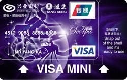 兴业星夜星座VISA mini天蝎座卡怎么申请办理?年费是多少?怎么免年费?插图