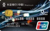 东亚银行银联标准卡(银联,人民币,白金卡)怎么申请办理?年费是多少?怎么免年费?插图
