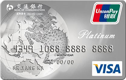 交通银行标准信用卡(银联+Visa, 人民币+美元,金卡)怎么申请办理?年费是多少?怎么免年费?插图