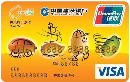 建行芒果旅行龙卡(银联+VISA,人民币+美元,金卡)怎么申请办理?年费是多少?怎么免年费?插图