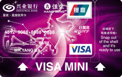 兴业星夜星座VISA mini巨蟹座卡怎么申请办理?年费是多少?怎么免年费?插图