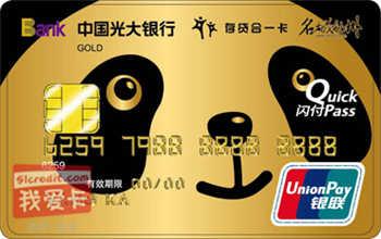 光大名城扬州联名存贷合一IC信用卡怎么申请办理?年费是多少?怎么免年费?插图