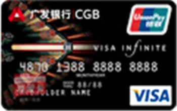 广发无限卡(银联+VISA,人民币+美元,世界卡)怎么申请办理?年费是多少?怎么免年费?插图