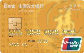 光大福IC信用卡怎么申请办理?年费是多少?怎么免年费?插图