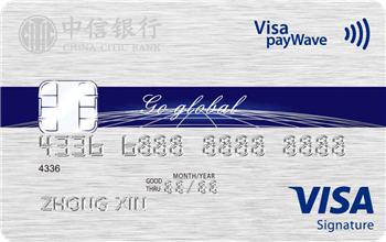 中信银行VISA Signature卡怎么申请办理?年费是多少?怎么免年费?插图