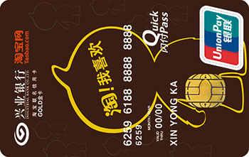 兴业淘宝网联名IC芯片卡怎么申请办理?年费是多少?怎么免年费?插图